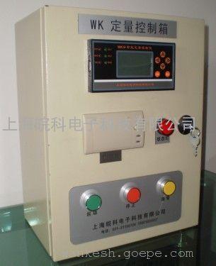 流量定量控制器
