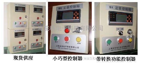 遥控操作定量控制仪