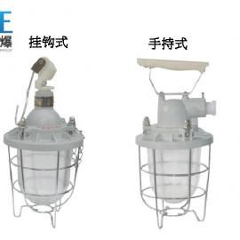 BCD-60S手提式防爆灯