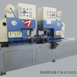 供应钢制散热器双头闪光对焊机