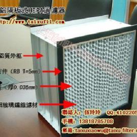 上海隔板高效空气过滤器,有隔板空气过滤网,铝箔空气过滤器
