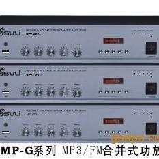 热销MP3/FM公共广播功放AP-G 可插USB音响功放