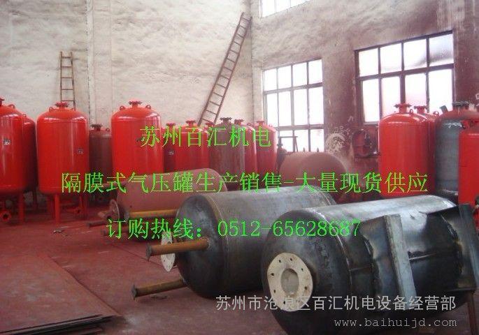 国产优质隔膜气压罐 低价销售消防隔膜气压罐