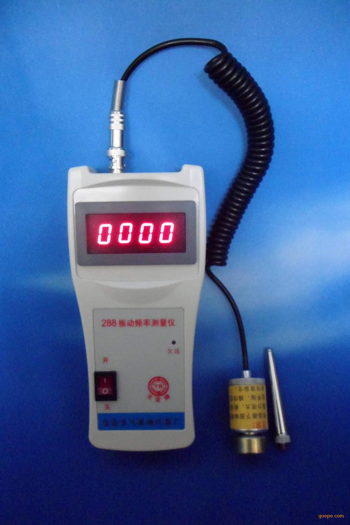 振动频率仪供应商电话