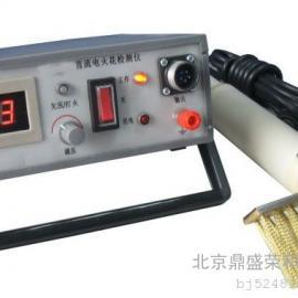 DS-LDH50电火花检测仪