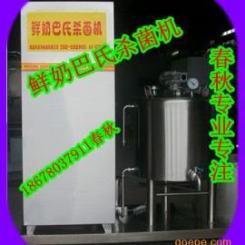 牛奶巴氏灭菌机|鲜奶巴氏灭菌机|巴氏灭菌机价格