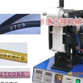 线材管烫字机,线缆印字机