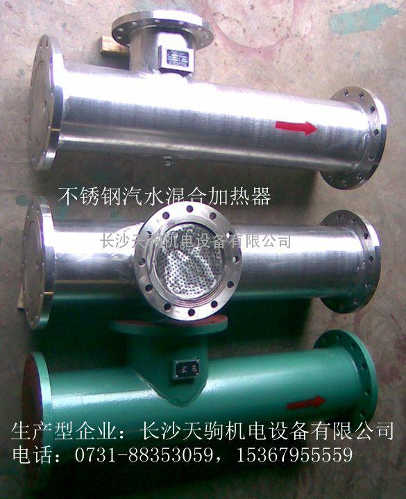 采暖汽水混合加热器,QSH-4-20-48管道式汽水换热器