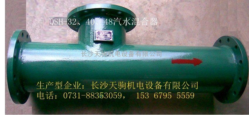 汽水混合加热器生产厂家