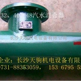 新疆采暖热水汽水混合加热器,乌鲁木齐汽水混合器采暖