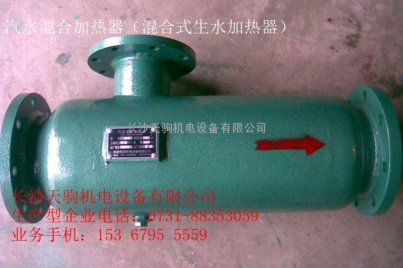 供热采暖系统汽水混合加热器