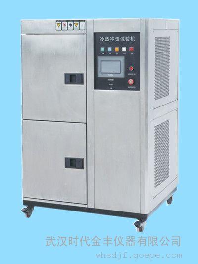 冷热冲击试验箱 用来测试材料结构或复合材料,在瞬间下经