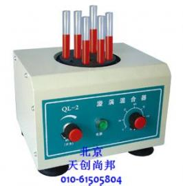 QL-2旋涡混合器,调速漩涡混合器
