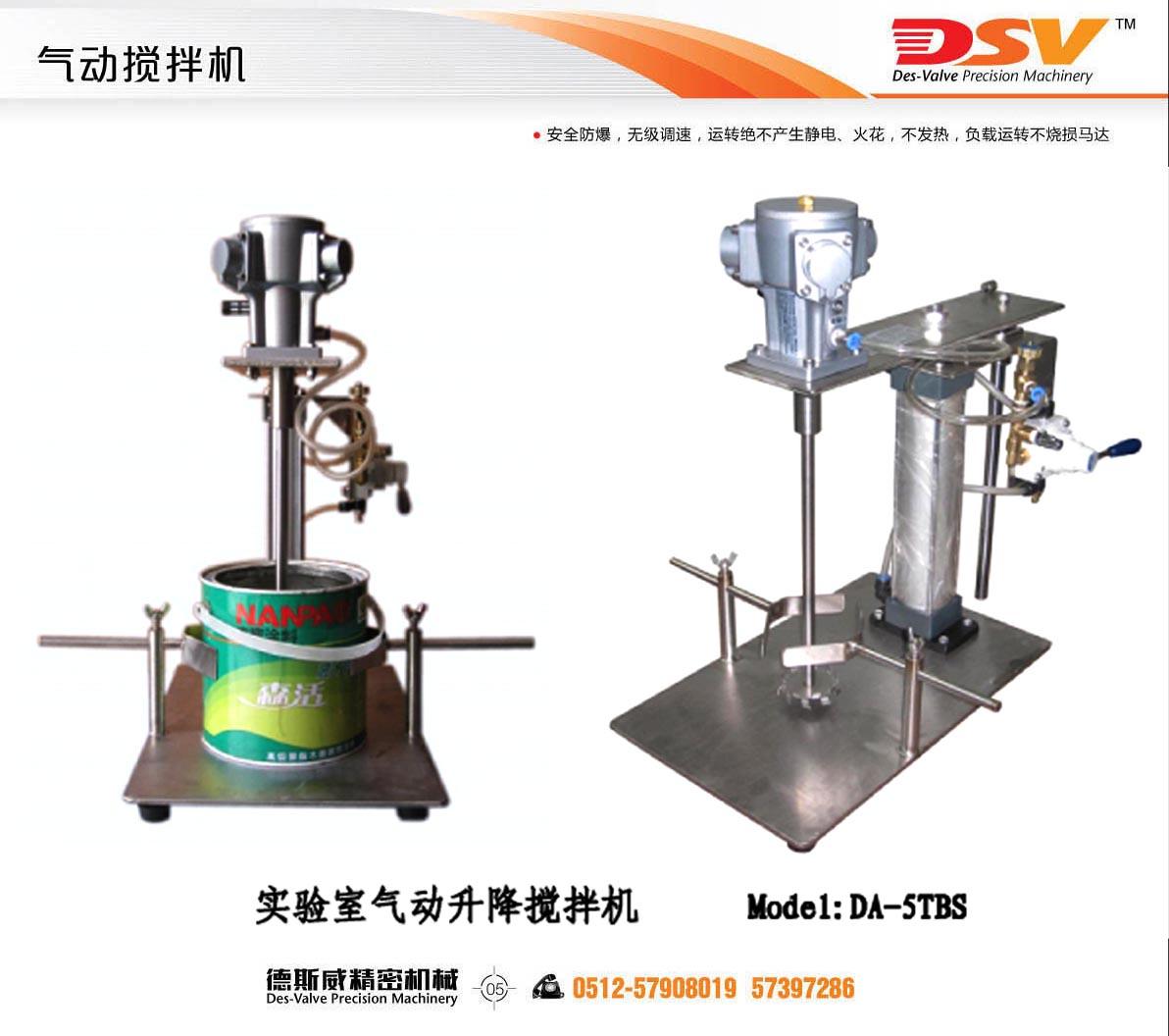 气动搅拌机实验室搅拌机-实验室搅拌机-桌上型搅拌器图片