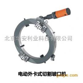 供应 WP 管道切割坡口机