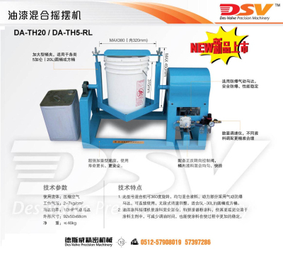 DSV/DA-20THS-RL涂料混合滚筒摇摆机不锈钢机架