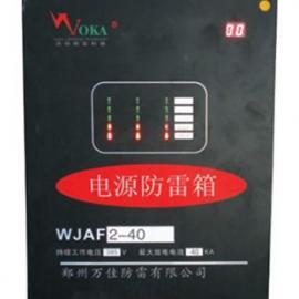 河南单相电源防雷箱/河南220V电源防雷器