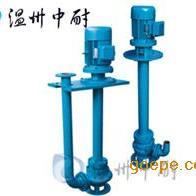 YW型液下排污泵,无堵塞排污泵,液下式排污泵