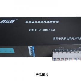 高品质架式交直流电源防雷箱