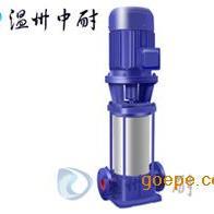 GDL型管道式离心泵,多级离心泵,立式离心泵