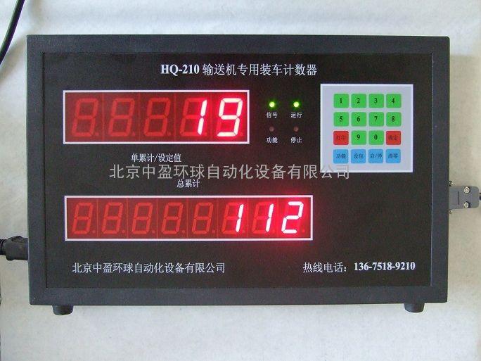 北京中盈环球HQ-210化肥皮带机计数器