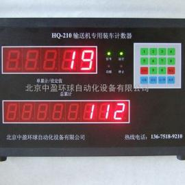 HQ-210皮带输送机装车计数器