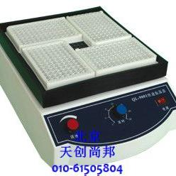 QL-9001微孔板快速振�器�S家直�N