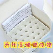 呋喃西林代谢物快速检测试剂盒