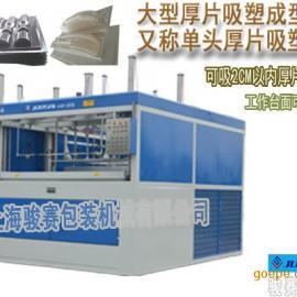 吸塑机|单头厚片吸塑机|重庆骏赛吸塑就厂家