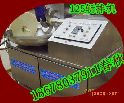 千页豆腐ZB-125斩拌机/打浆机,千页豆腐关键设备