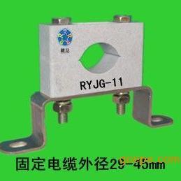 固定电缆电缆固定夹RYJG-11,电缆夹具价格