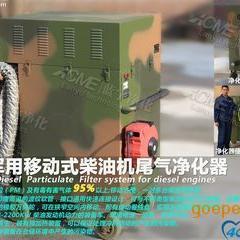军用装备尾气净化设备