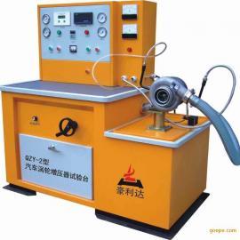 QZY-2型汽车涡轮增压器试验台