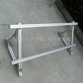 铝合金光伏支架 铝合金支架