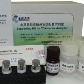水质毒性在线分析仪配套试剂盒