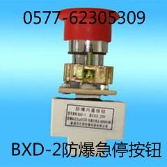BXD-2防爆急停按钮 【BXD-2防爆急停按钮】