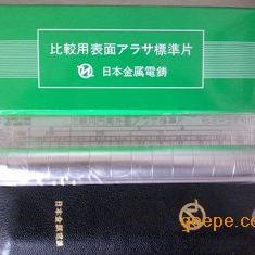 日本金属电铸比较样板