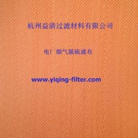 火电厂烟气脱硫滤带|烟气脱硫滤布