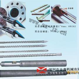 制造注塑机螺杆炮筒,90T合金料管螺杆,金鑫质量最佳