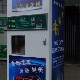 深圳美车邦自助洗车机