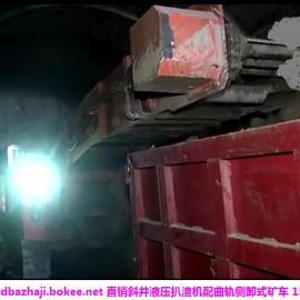 多金属矿用自卸式矿车