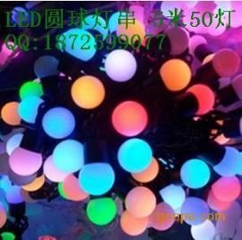 厂家批发圆球LED灯串 5米LED灯串 圆球LED彩灯