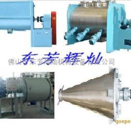 广东粉料混合机,卧式粉料混合机,广东干粉混合机厂家及报价