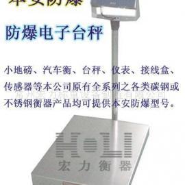 宏力100公斤防爆电子台秤