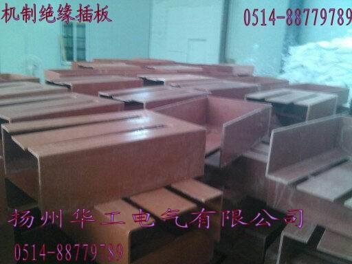 短路口绝缘插板,3240绝缘插板-专业的生产厂家