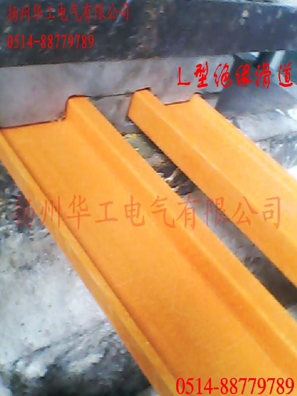 L型绝缘滑道(MPI耐高温材质,厂家专业生产)