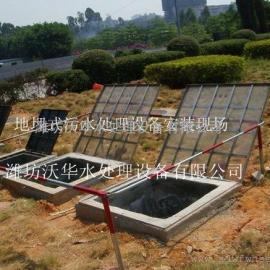 安庆地埋式污水处理设备的优缺点