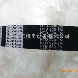 山扳同步带HTD920-8M进口同步带