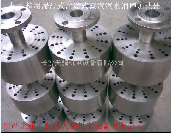HX-25-32-40-50-65涡漩式蒸汽消音加热器