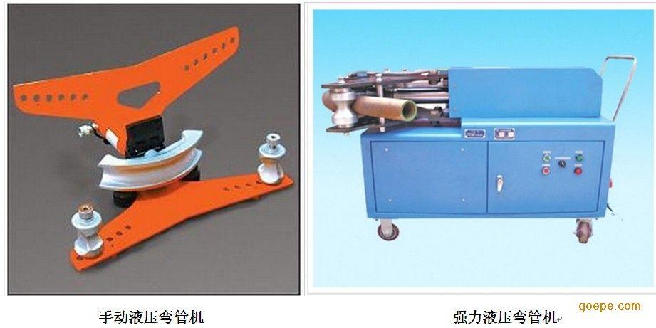 供应手动液压弯管机|强力液压弯管机图片